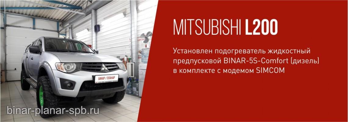 Установка подогревателя на Mitsubishi L200
