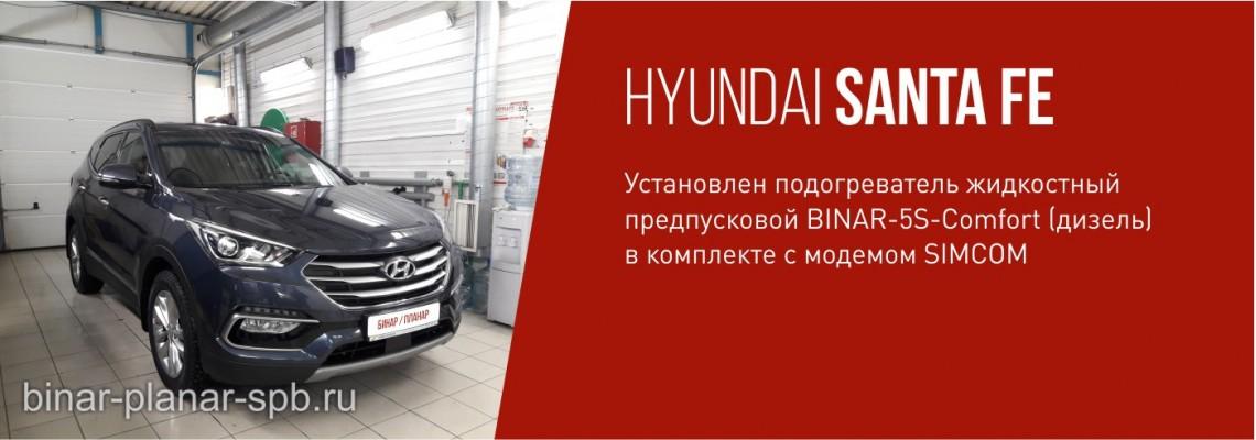 Установка подогревателя на Hyundai Santa Fe