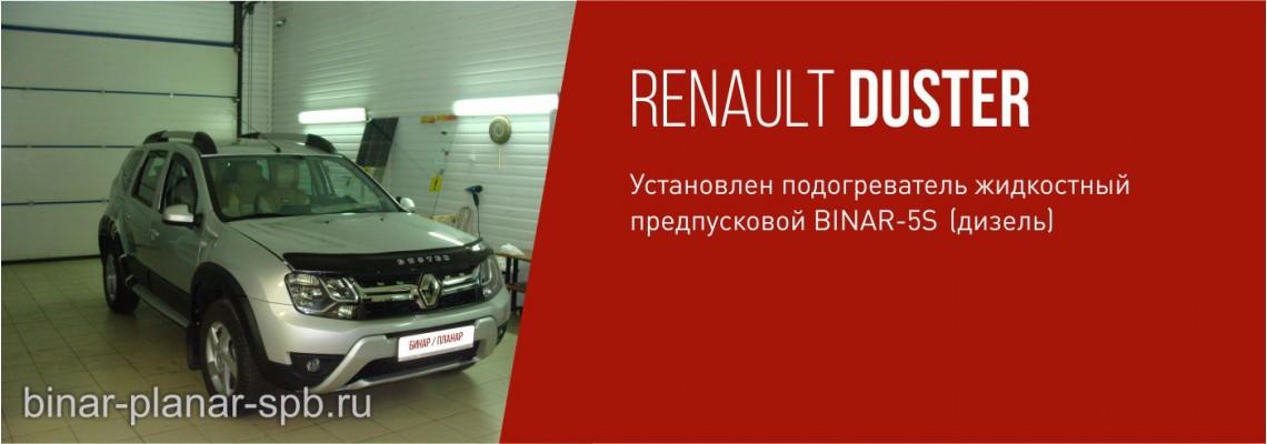 Установка подогревателя на Renault Duster